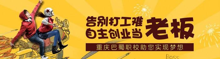 重庆巴蜀职校-优惠信息