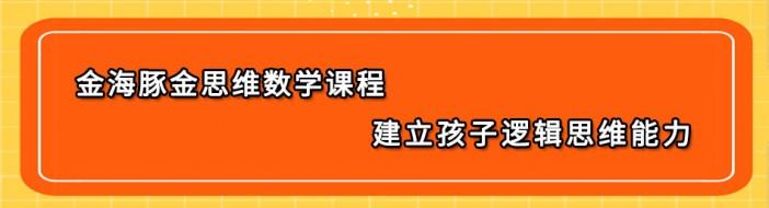 杭州金海豚金思维-优惠信息