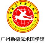 广州劲德武术国学馆