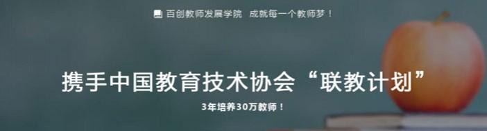 南京百创教育-优惠信息
