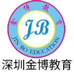 深圳金博教育培训中心