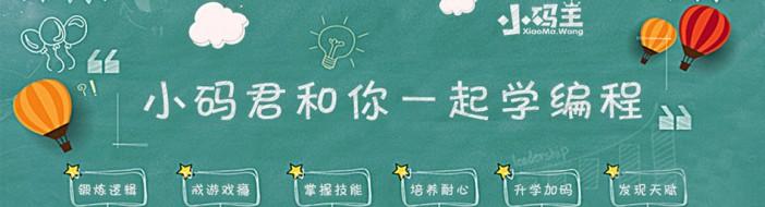 南京小码王少儿编程-优惠信息