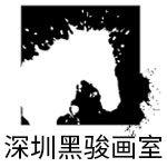 深圳黑骏画室