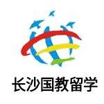 长沙国教留学