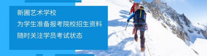 深圳新圃艺术学校-优惠信息