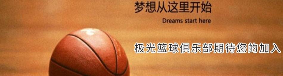 合肥极光篮球俱乐部-优惠信息