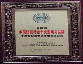 天津百练会计教育(原百财易)照片