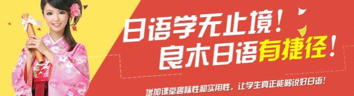武汉良木教育-优惠信息