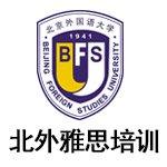 北京外国语大学雅思培训中心