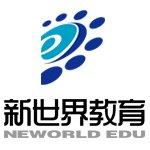 青岛新世界教育