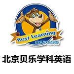 北京贝乐学科英语