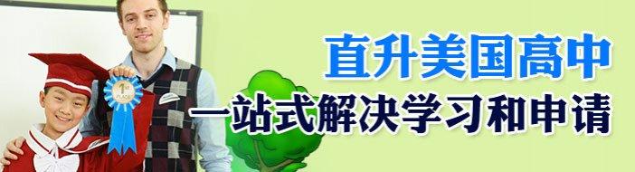 北京新东方迈格森国际教育-优惠信息