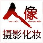 济南人像摄影化妆学校