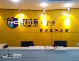 宁波新航道学校照片