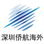 深圳侨航海外
