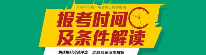 北京太奇兴宏程 -优惠信息
