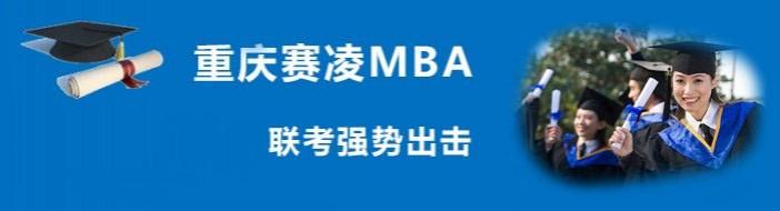 重庆赛凌MBA-优惠信息