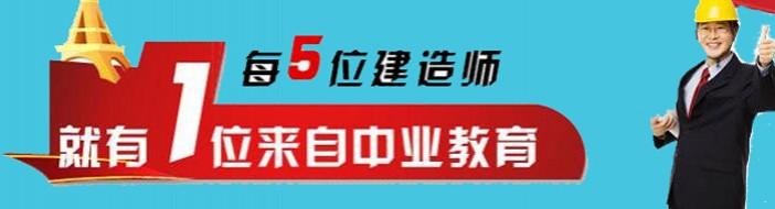 天津中业教育-优惠信息