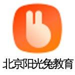 北京阳光兔教育