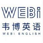 西安韦博国际英语