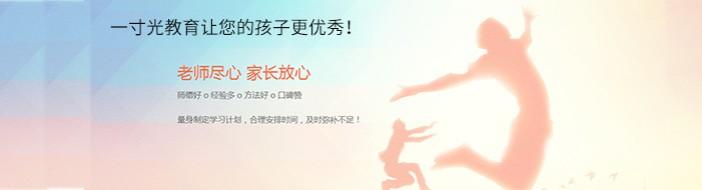 重庆一寸光教育-优惠信息