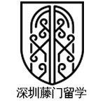 深圳藤门留学