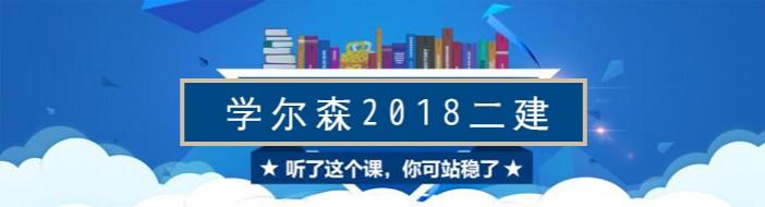 郑州学尔森教育-优惠信息