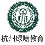 杭州绿曦教育