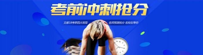 杭州文都考研 -优惠信息