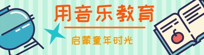 山东童音国际音乐教育中心-优惠信息