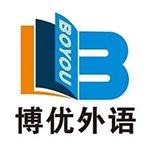广州博优外语