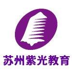 苏州紫光教育