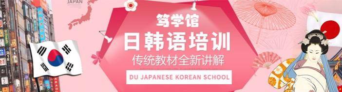 成都笃学馆日语韩语培训-优惠信息