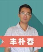 武汉大立教育-丰朴春