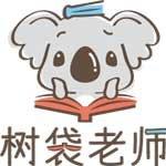 上海树袋老师