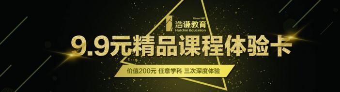 石家庄浩谦教育-优惠信息