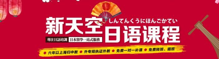 必赢客户端新天空日语培训学校-优惠信息