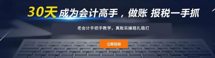 沈阳捷利会计培训-优惠信息