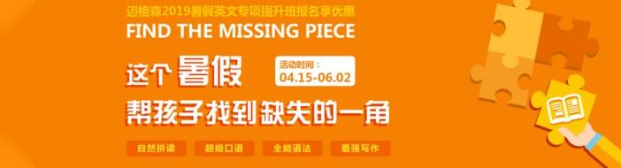 北京迈格森国际教育-优惠信息