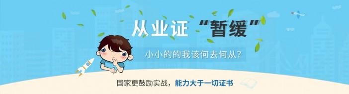 北京金世纪教育-优惠信息