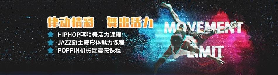 上海嘻哈帮街舞-优惠信息