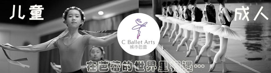深圳城市芭蕾舞蹈-优惠信息