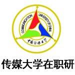 中国传媒大学在职研