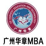 广州华章MBA领导