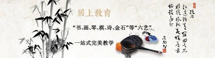 北京居上教育-优惠信息
