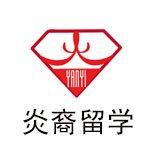 上海炎裔教育