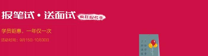 广州群海教育-优惠信息