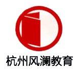 杭州风澜教育