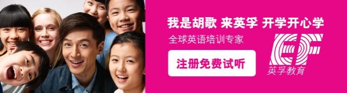 深圳英孚教育-优惠信息