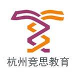 杭州竞思教育